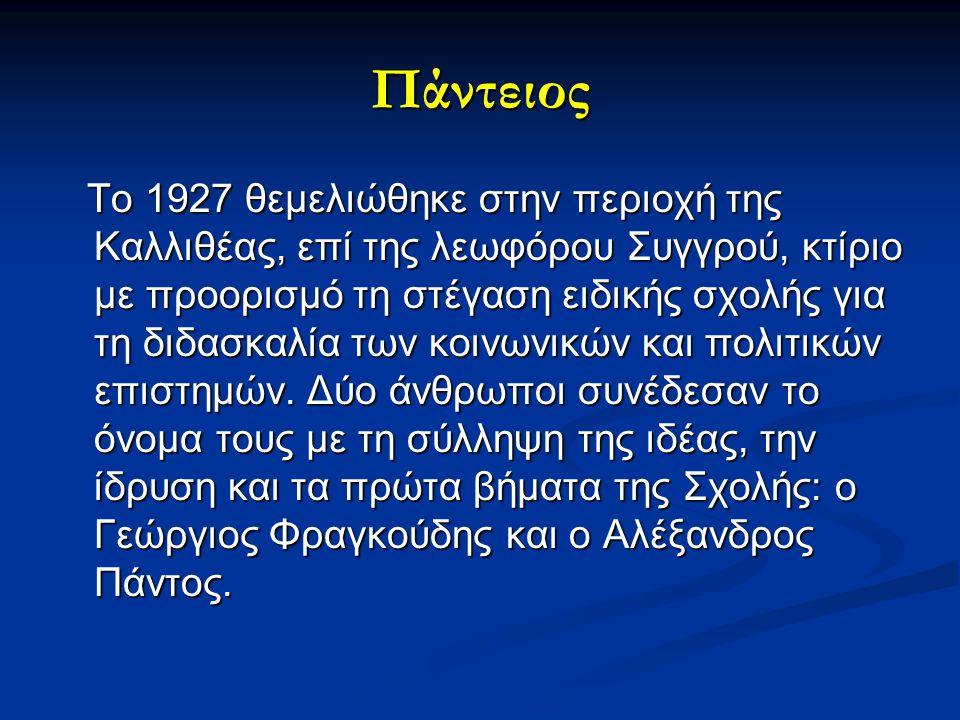 Πάντειος Το 1927 θεμελιώθηκε στην περιοχή της Καλλιθέας, επί της λεωφόρου Συγγρού, κτίριο με προορισμό τη στέγαση ειδικής σχολής για τη διδασκαλία των
