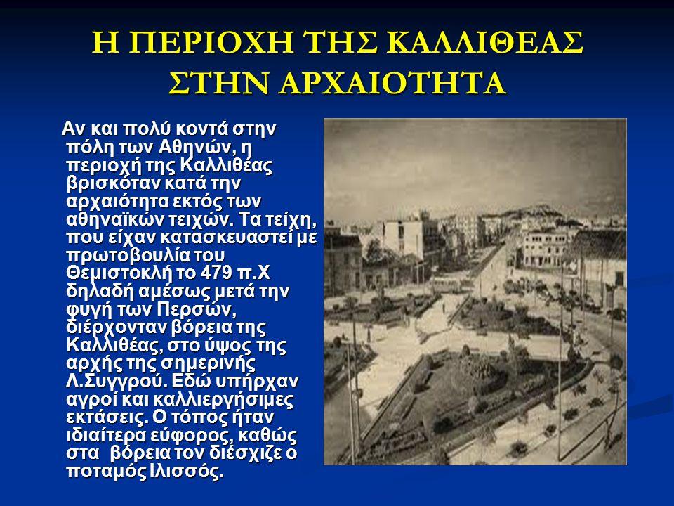 Η ΠΕΡΙΟΧΗ ΤΗΣ ΚΑΛΛΙΘΕΑΣ ΣΤΗΝ ΑΡΧΑΙΟΤΗΤΑ Αν και πολύ κοντά στην πόλη των Αθηνών, η περιοχή της Καλλιθέας βρισκόταν κατά την αρχαιότητα εκτός των αθηναϊ