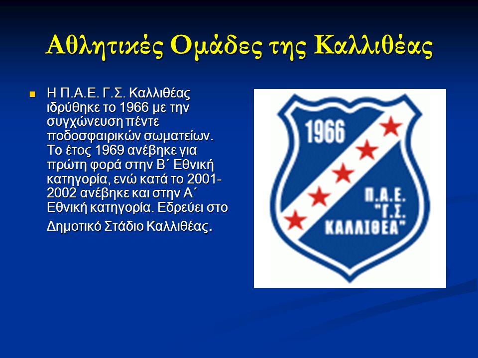 Αθλητικές Ομάδες της Καλλιθέας Η Π.Α.Ε. Γ.Σ. Καλλιθέας ιδρύθηκε το 1966 με την συγχώνευση πέντε ποδοσφαιρικών σωματείων. Το έτος 1969 ανέβηκε για πρώτ