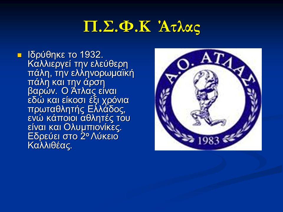 Π.Σ.Φ.Κ Άτλας Ιδρύθηκε το 1932. Καλλιεργεί την ελεύθερη πάλη, την ελληνορωμαϊκή πάλη και την άρση βαρών. Ο Άτλας είναι εδώ και είκοσι έξι χρόνια πρωτα