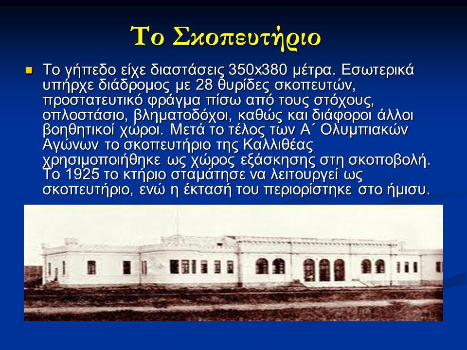 Το Σκοπευτήριο Το γήπεδο είχε διαστάσεις 350x380 μέτρα. Εσωτερικά υπήρχε διάδρομος με 28 θυρίδες σκοπευτών, προστατευτικό φράγμα πίσω από τους στόχους