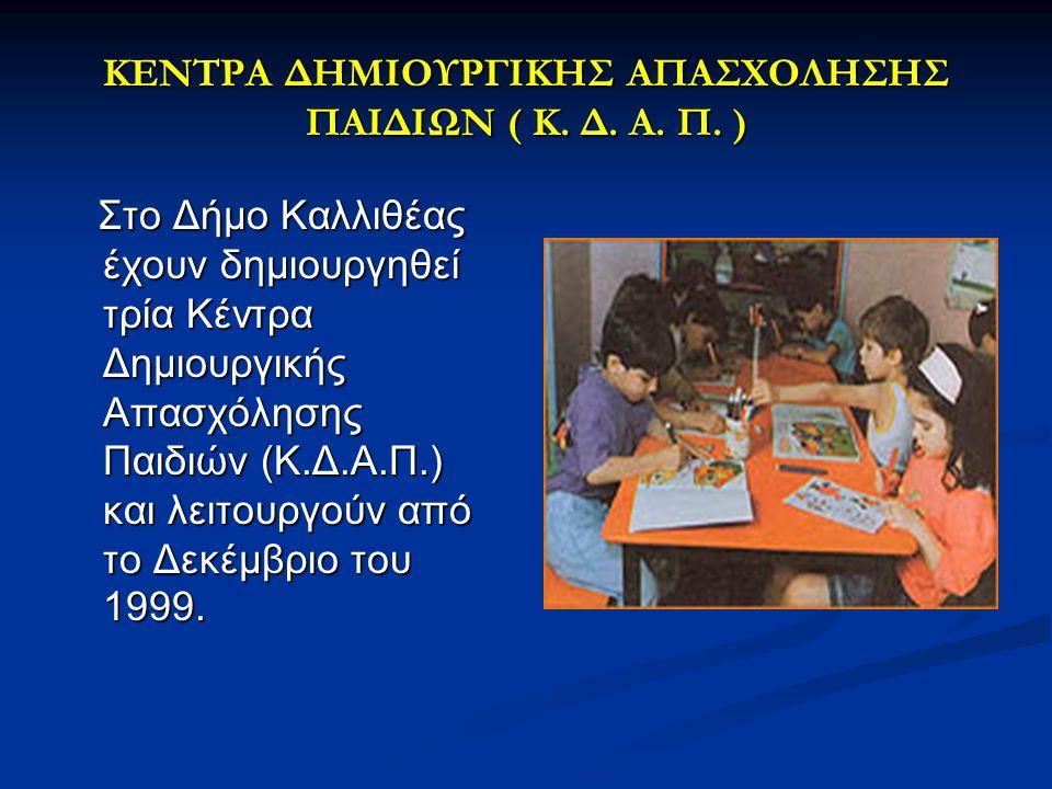 ΚΕΝΤΡΑ ΔΗΜΙΟΥΡΓΙΚΗΣ ΑΠΑΣΧΟΛΗΣΗΣ ΠΑΙΔΙΩΝ ( Κ. Δ. Α. Π. ) Στο Δήμο Καλλιθέας έχουν δημιουργηθεί τρία Κέντρα Δημιουργικής Απασχόλησης Παιδιών (Κ.Δ.Α.Π.)