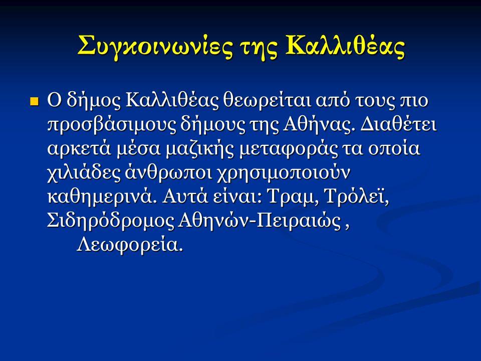 Συγκοινωνίες της Καλλιθέας Ο δήμος Καλλιθέας θεωρείται από τους πιο προσβάσιμους δήμους της Αθήνας. Διαθέτει αρκετά μέσα μαζικής μεταφοράς τα οποία χι