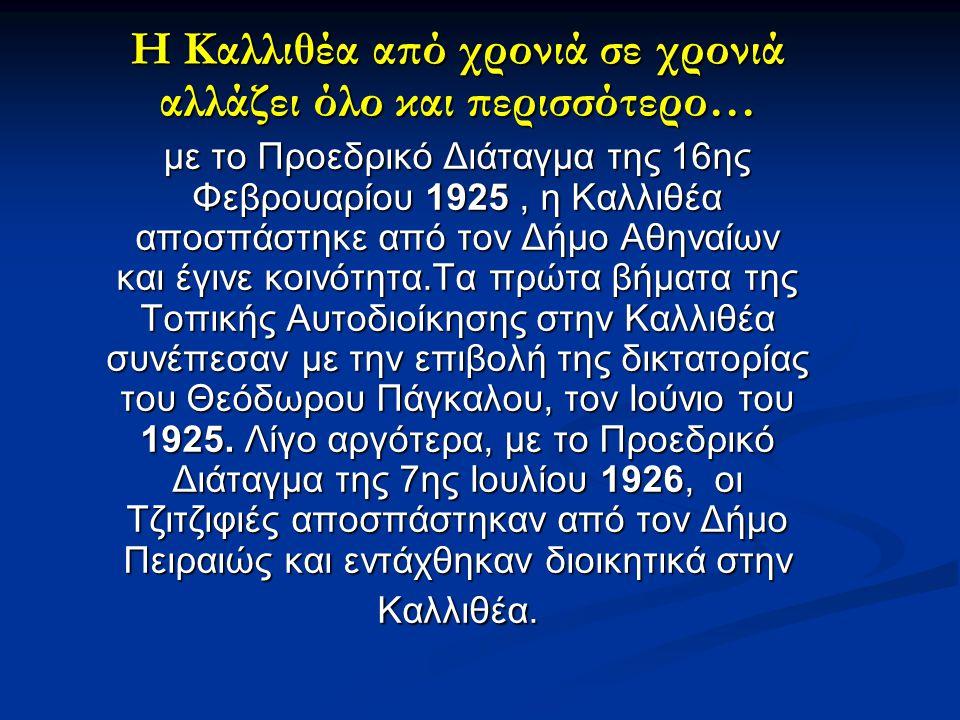 Η Καλλιθέα από χρονιά σε χρονιά αλλάζει όλο και περισσότερο… με το Προεδρικό Διάταγμα της 16ης Φεβρουαρίου 1925, η Καλλιθέα αποσπάστηκε από τον Δήμο Α