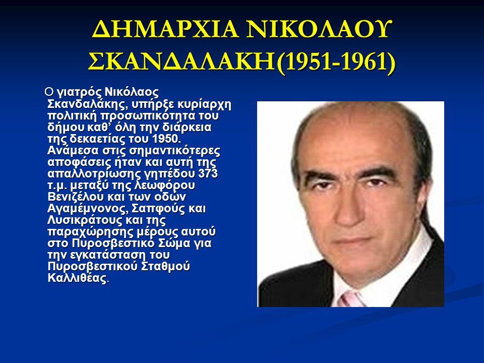 ΔΗΜΑΡΧΙΑ ΝΙΚΟΛΑΟΥ ΣΚΑΝΔΑΛΑΚΗ(1951-1961) Ο γιατρός Νικόλαος Σκανδαλάκης, υπήρξε κυρίαρχη πολιτική προσωπικότητα του δήμου καθ' όλη την διάρκεια της δεκ