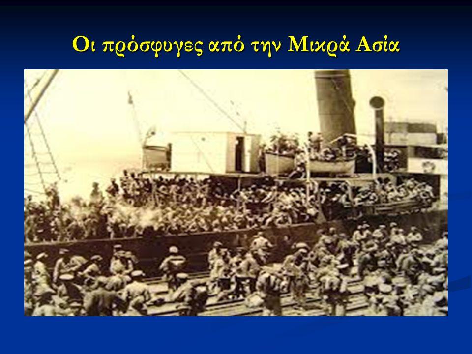 Το μεταναστευτικό κύμα και η εγκατάσταση των προσφύγων Με την μικρασιατική καταστροφή του 1922, περίπου 1,5 εκατομμύριο Έλληνες που ζούσαν στα παράλια της Μικράς Ασίας και τον Πόντο βρέθηκαν στην Ελλάδα.