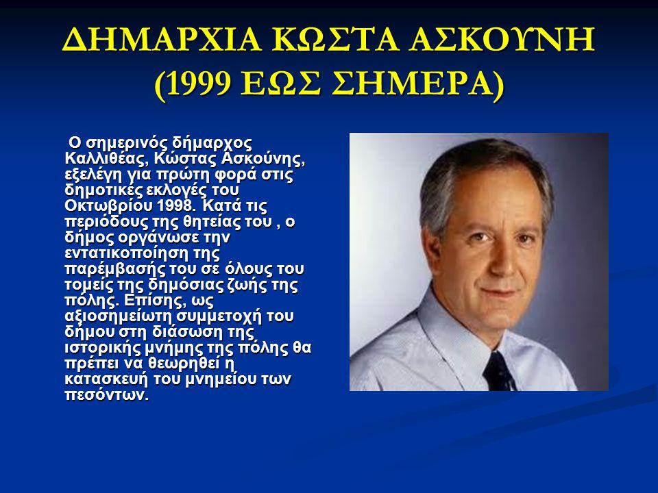 ΔΗΜΑΡΧΙΑ ΚΩΣΤΑ ΑΣΚΟΥΝΗ (1999 ΕΩΣ ΣΗΜΕΡΑ) Ο σημερινός δήμαρχος Καλλιθέας, Κώστας Ασκούνης, εξελέγη για πρώτη φορά στις δημοτικές εκλογές του Οκτωβρίου