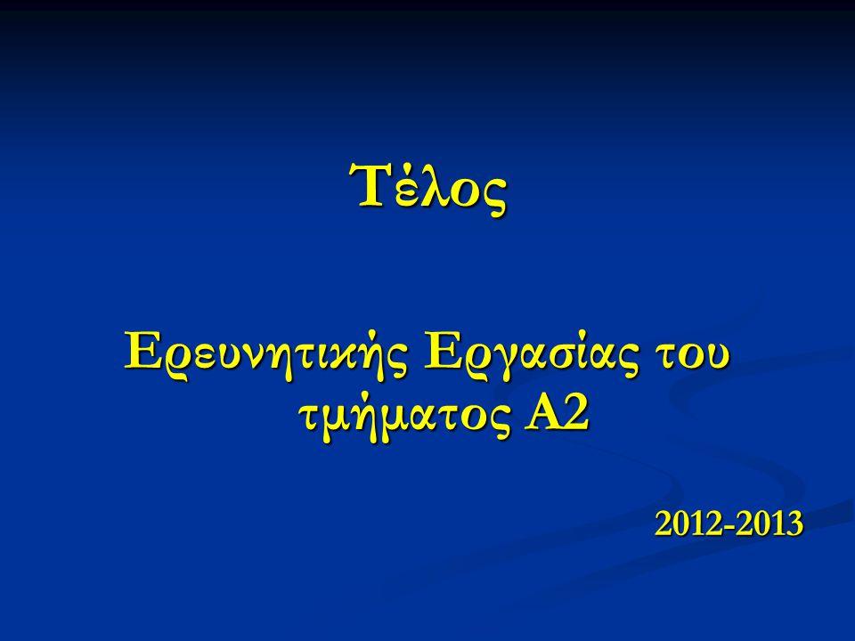 Τέλος Ερευνητικής Εργασίας του τμήματος Α2 2012-2013