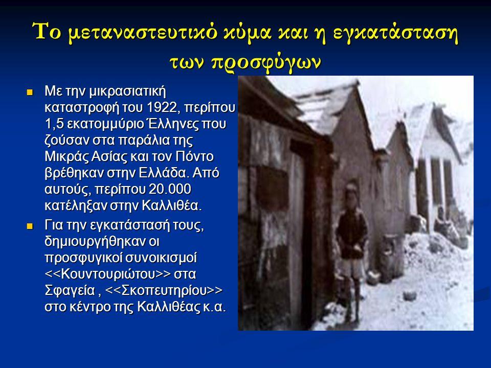 Το μεταναστευτικό κύμα και η εγκατάσταση των προσφύγων Με την μικρασιατική καταστροφή του 1922, περίπου 1,5 εκατομμύριο Έλληνες που ζούσαν στα παράλια