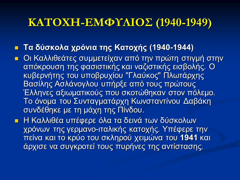 Η Καλλιθέα του εμφυλίου Η Καλλιθέα του εμφυλίου (1946-1949) (1946-1949) Η Καλλιθέα δεν έμεινε αλώβητη ούτε από τον άλλο μεγάλο χαλασμό που γνώρισε η χώρα μας, τον Εμφύλιο αλλά και τα μετεμφυλιακά πέτρινα χρόνια.