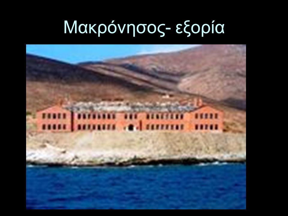 Μακρόνησος- εξορία