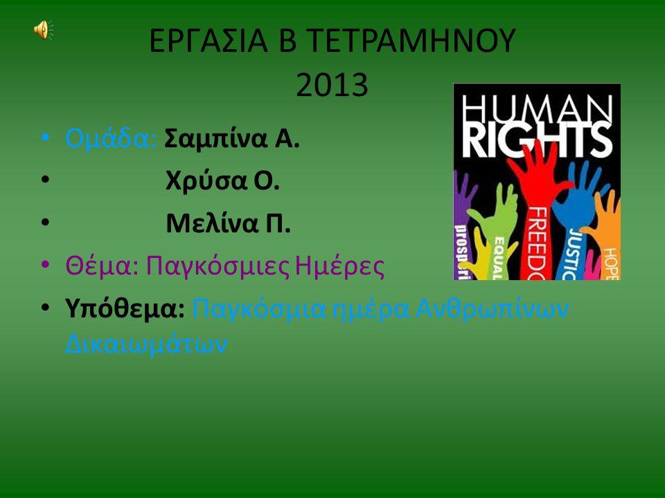 ΕΡΓΑΣΙΑ Β ΤΕΤΡΑΜΗΝΟΥ 2013 Ομάδα: Σαμπίνα Α. Χρύσα Ο.