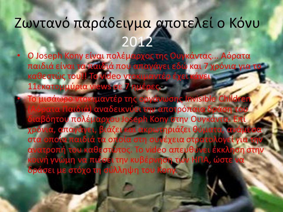 Ζωντανό παράδειγμα αποτελεί ο Κόνυ 2012 O Joseph Kony είναι πολέμαρχος της Ουγκάντας...