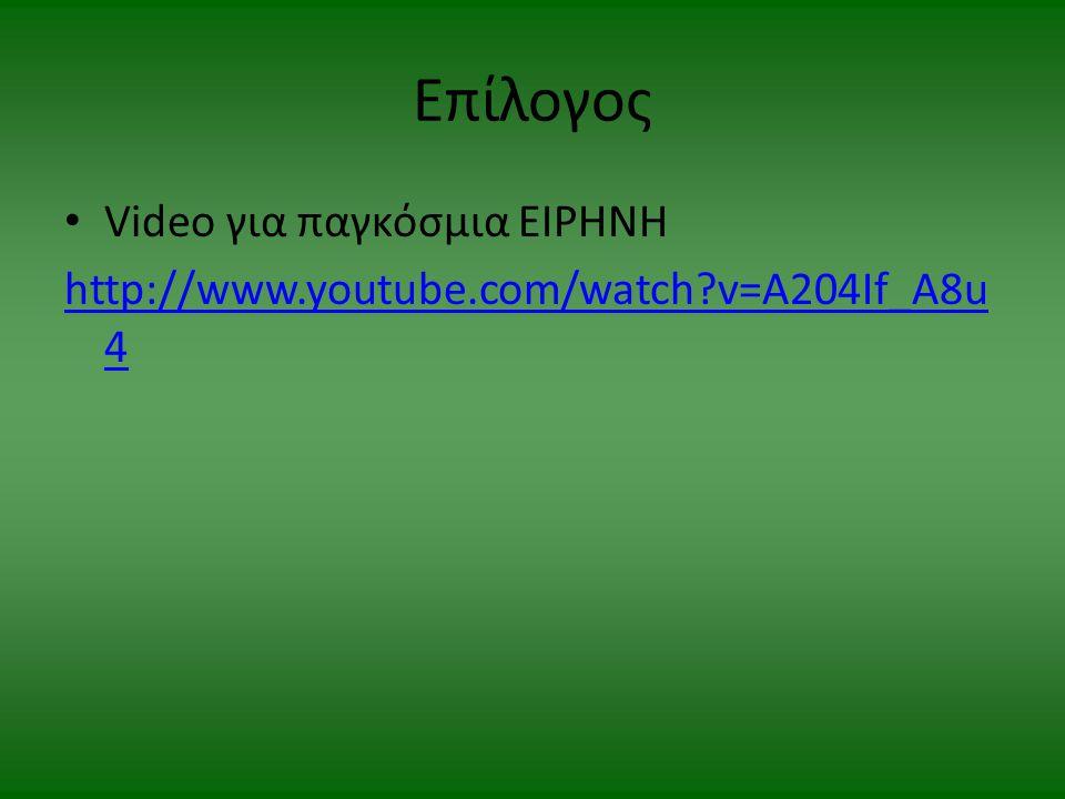 Επίλογος Video για παγκόσμια ΕΙΡΗΝΗ http://www.youtube.com/watch v=A204If_A8u 4