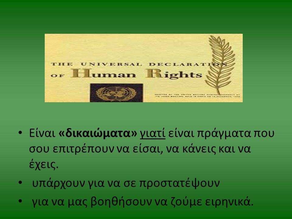 Είναι «δικαιώµατα» γιατί είναι πράγµατα που σου επιτρέπουν να είσαι, να κάνεις και να έχεις.
