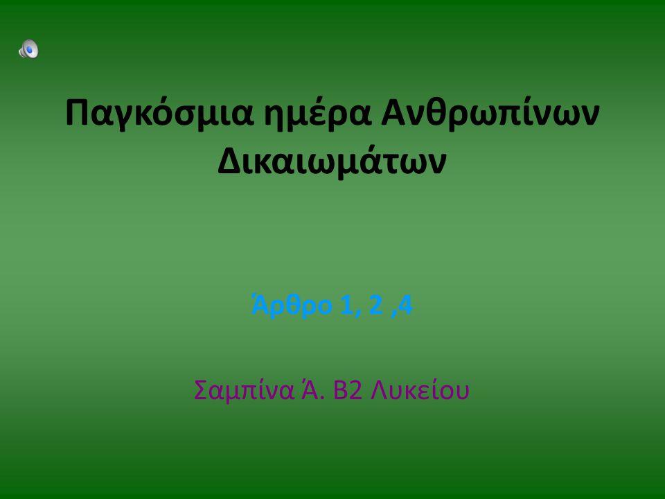 Παγκόσμια ημέρα Ανθρωπίνων Δικαιωμάτων Άρθρο 1, 2,4 Σαμπίνα Ά. Β2 Λυκείου