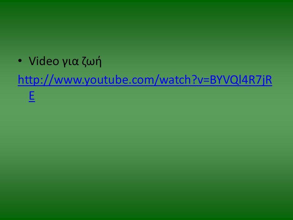 Επίλογος Video για παγκόσμια ΕΙΡΗΝΗ http://www.youtube.com/watch?v=A204If_A8u 4