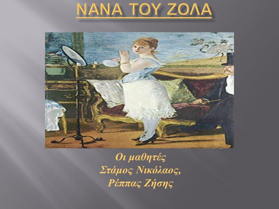  Ο Εμίλ Ζολά ήταν Γάλλος λογοτέχνης, το έργο του οποίου ξεχώρισε όχι μόνο αναδεικνύοντας το ρεύμα του νατουραλισμού, αλλά πρωτίστως επειδή άσκησε τεράστια κοινωνική επιρροή με το έργο και τις παρεμβάσεις του εργάστηκε ως γραμματέας, μετά στο τμήμα πωλήσεων ενός εκδοτικού οίκου.
