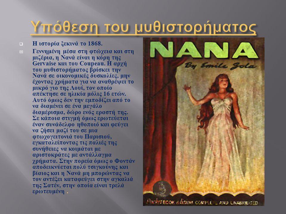  Το απόγειο της δόξας της Νανάς έρχεται σε έναν ιππικό αγώνα, στον οποίο είναι παρών ακόμη και ο αυτοκράτορας Ναπολέων Γ΄ και ολόκληρο το Παρίσι, όταν το άλογο το οποίο ονομάσανε Νανά βγαίνει πρώτο.