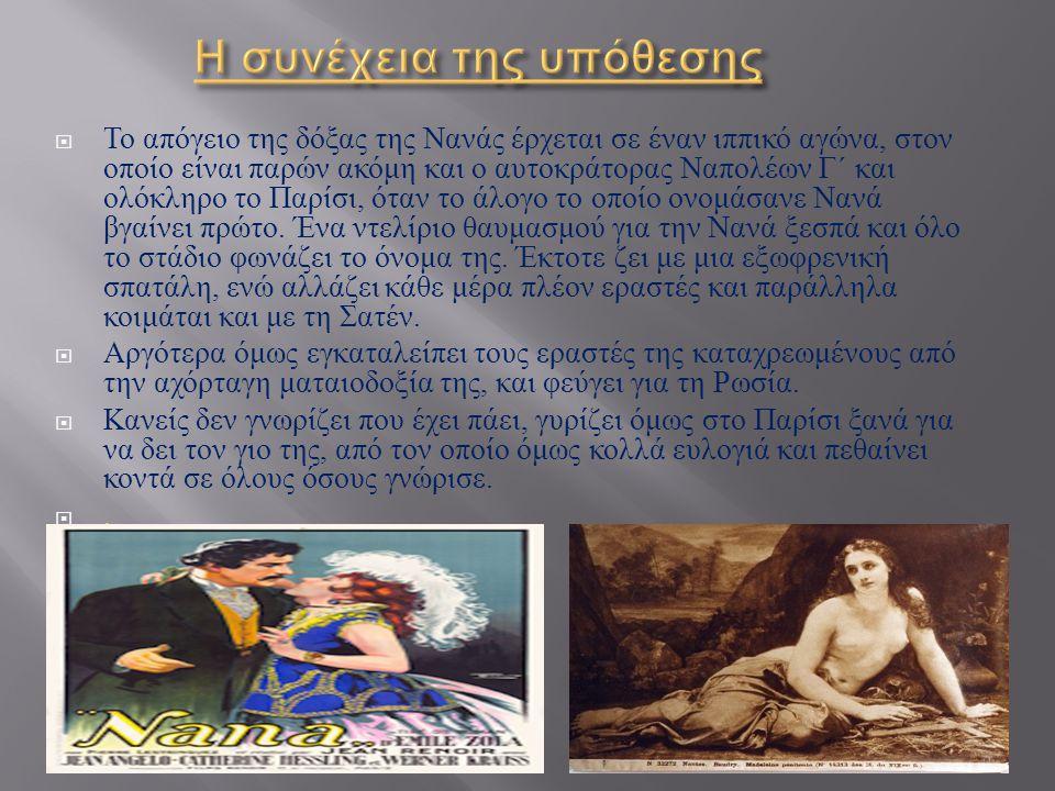  Η Νανά του Ζολά θεωρείται παγκόσμιο λογοτεχνικό σύμβολο του νατουραλισμού.