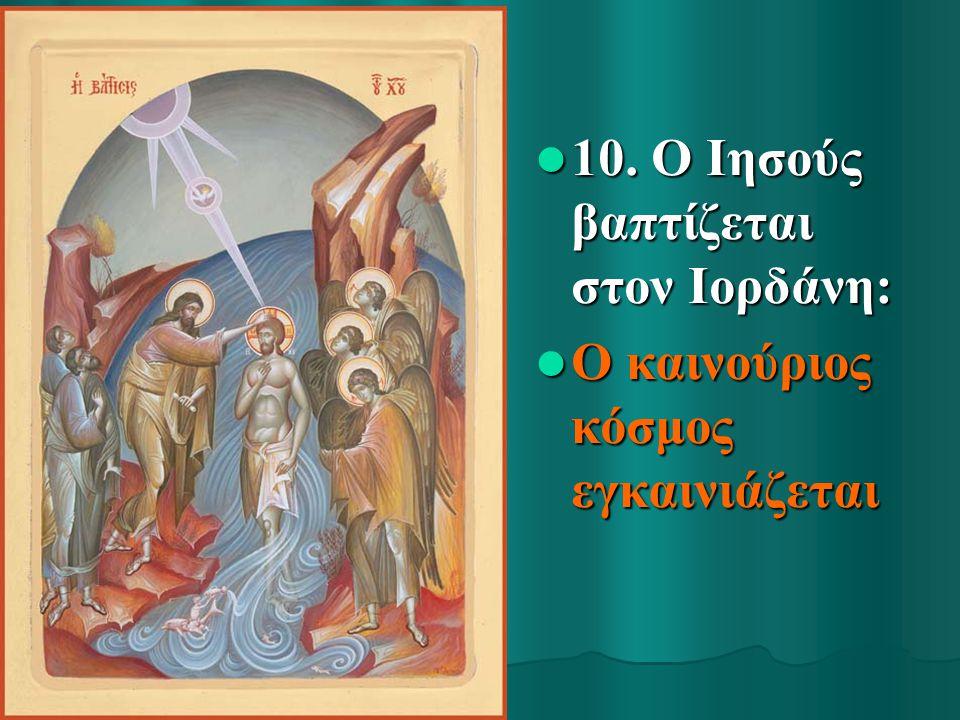 10. Ο Ιησούς βαπτίζεται στον Ιορδάνη: 10. Ο Ιησούς βαπτίζεται στον Ιορδάνη: Ο καινούριος κόσμος εγκαινιάζεται Ο καινούριος κόσμος εγκαινιάζεται