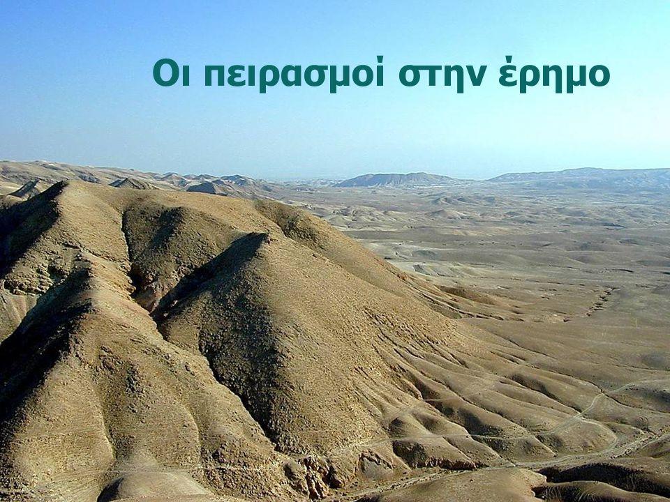 Οι πειρασμοί στην έρημο