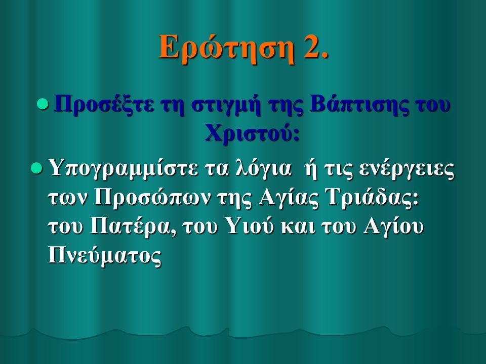 Του Πατέρα Στίχος Μτ.3, 17 Στίχος Μτ.