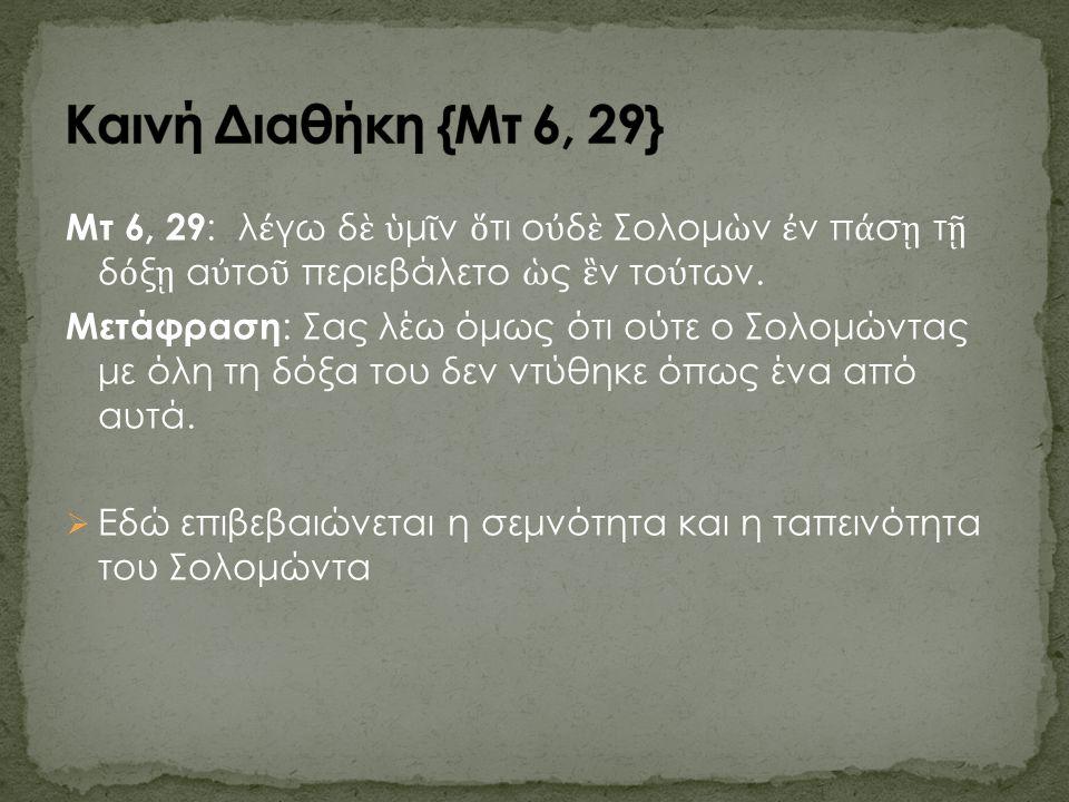Μτ 6, 29 : λ έ γω δ ὲ ὑ μ ῖ ν ὅ τι ο ὐ δ ὲ Σολομ ὼ ν ἐ ν π ά σ ῃ τ ῇ δ ό ξ ῃ α ὐ το ῦ περιεβάλετο ὡ ς ἓ ν το ύ των.