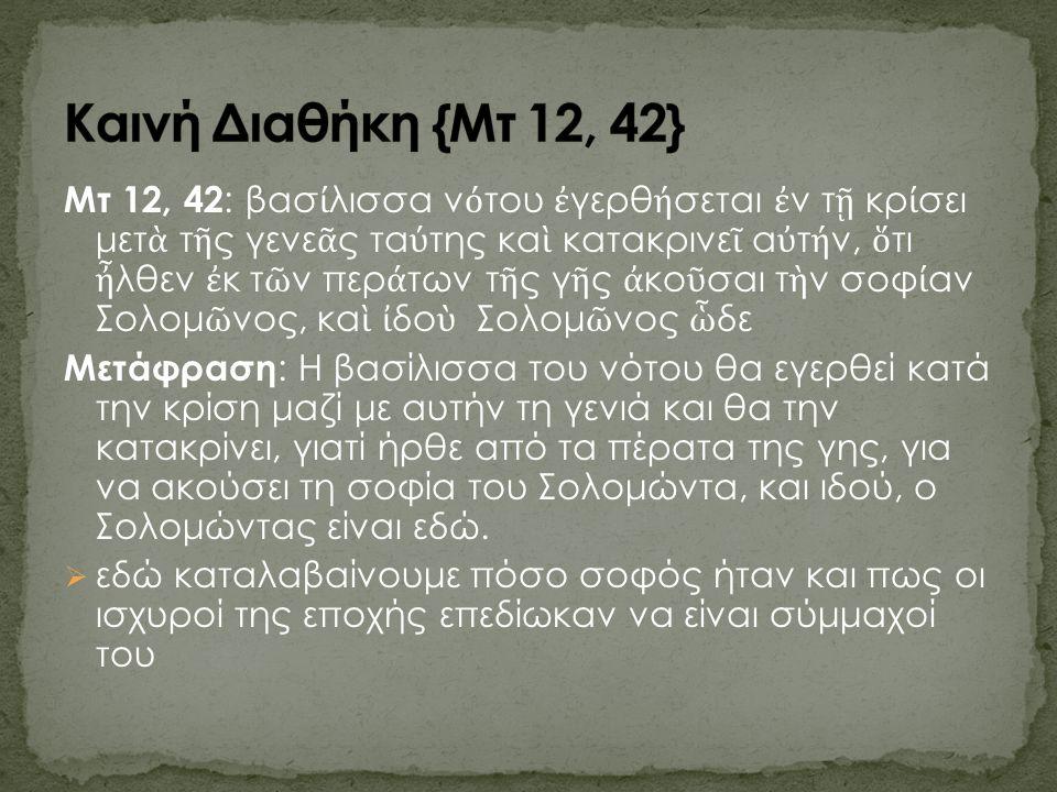 Μτ 6, 29 : λ έ γω δ ὲ ὑ μ ῖ ν ὅ τι ο ὐ δ ὲ Σολομ ὼ ν ἐ ν π ά σ ῃ τ ῇ δ ό ξ ῃ α ὐ το ῦ περιεβάλετο ὡ ς ἓ ν το ύ των. Μετάφραση : Σας λέω όμως ότι ούτε
