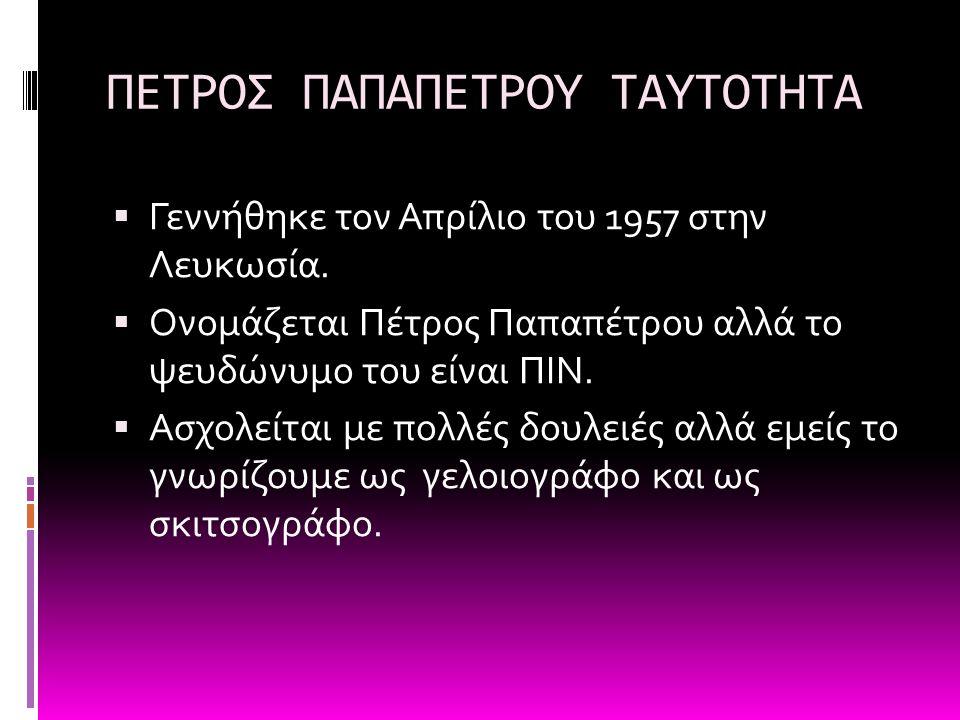 ΚΑΤΕΡΙΝΑ ΘΕΟΔΩΡΟΥ ΣΤ'2 ΠΕΤΡΟΣ ΠΑΠΑΠΕΤΡΟΥ(ΠΙΝ)
