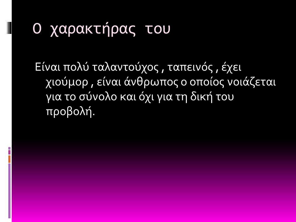ΠΙΝ Αντλεί τα θέματα του από τα πολιτικά,από την επικαιρότητα,από την οικολογία και από την κατοχή της Κύπρου.