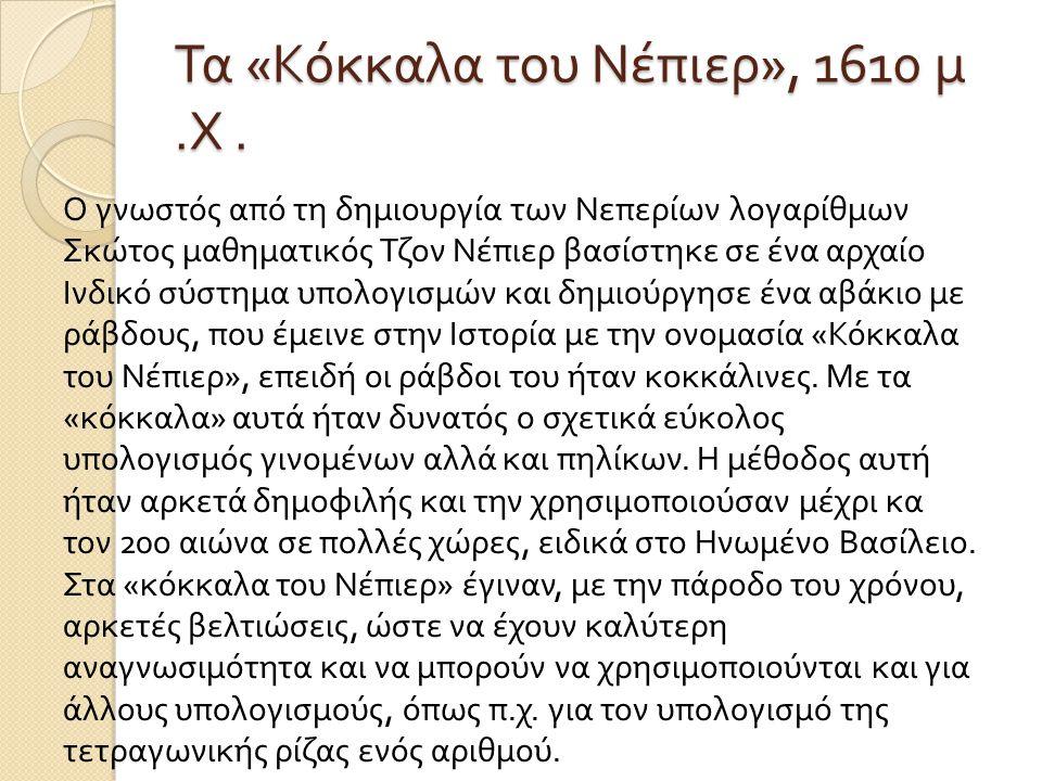 Τα « Κόκκαλα του Νέπιερ », 1610 μ. Χ. Ο γνωστός από τη δημιουργία των Νεπερίων λογαρίθμων Σκώτος μαθηματικός Τζον Νέπιερ βασίστηκε σε ένα αρχαίο Ινδικ