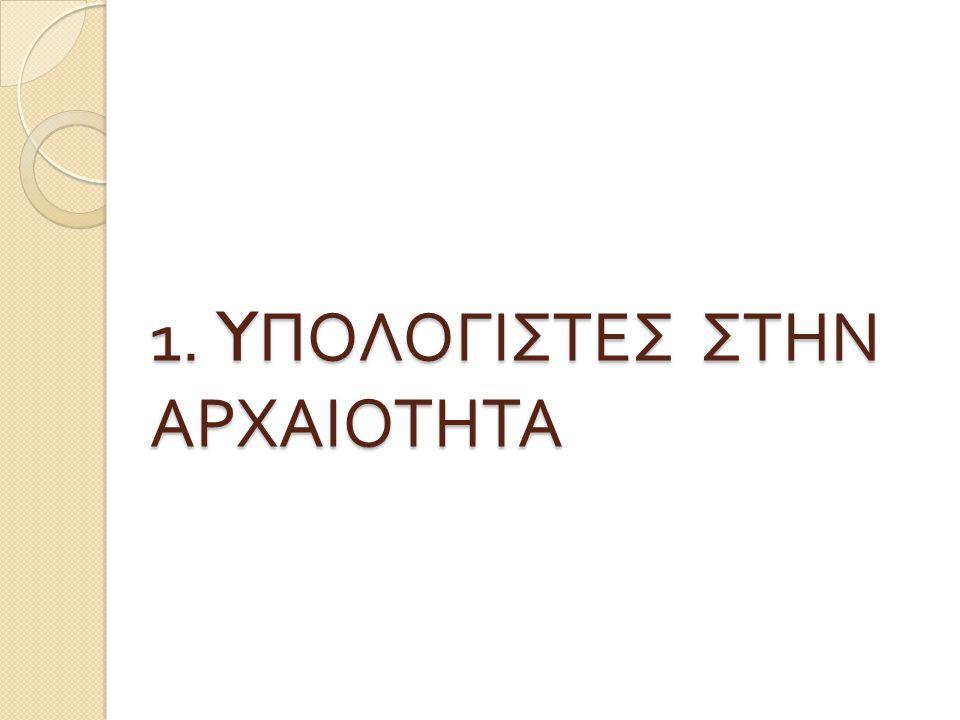 1. Y ΠΟΛΟΓΙΣΤΕΣ ΣΤΗΝ ΑΡΧΑΙΟΤΗΤΑ