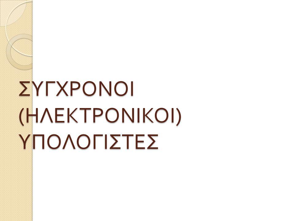 ΣΥΓΧΡΟΝΟΙ ( ΗΛΕΚΤΡΟΝΙΚΟΙ ) ΥΠΟΛΟΓΙΣΤΕΣ