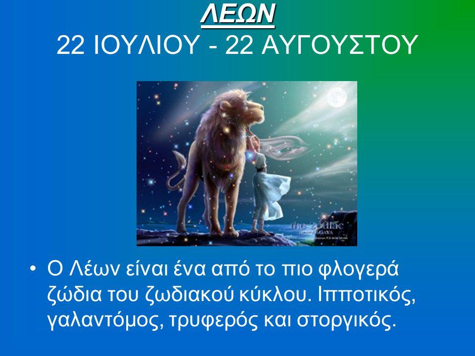 ΛΕΩΝ 22 ΙΟΥΛΙΟΥ - 22 ΑΥΓΟΥΣΤΟΥ Ο Λέων είναι ένα από το πιο φλογερά ζώδια του ζωδιακού κύκλου. Ιπποτικός, γαλαντόμος, τρυφερός και στοργικός.