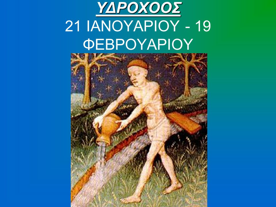 ΥΔΡΟΧΟΟΣ 21 ΙΑΝΟΥΑΡΙΟΥ - 19 ΦΕΒΡΟΥΑΡΙΟΥ