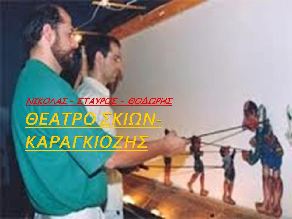 ΝΙΚΟΛΑΣ – ΣΤΑΥΡΟΣ - ΘΟΔΩΡΗΣ