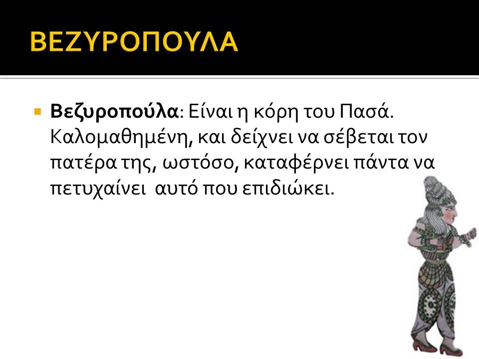 Βεζυροπούλα: Είναι η κόρη του Πασά.