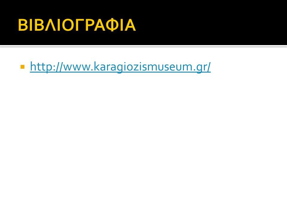  http://www.karagiozismuseum.gr/ http://www.karagiozismuseum.gr/
