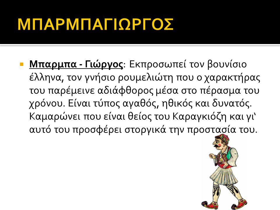  Μπαρμπα - Γιώργος: Εκπροσωπεί τον βουνίσιο έλληνα, τον γνήσιο ρουμελιώτη που ο χαρακτήρας του παρέμεινε αδιάφθορος μέσα στο πέρασμα του χρόνου.