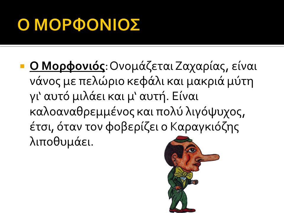  Ο Μορφονιός: Ονομάζεται Ζαχαρίας, είναι νάνος με πελώριο κεφάλι και μακριά μύτη γι' αυτό μιλάει και μ' αυτή.