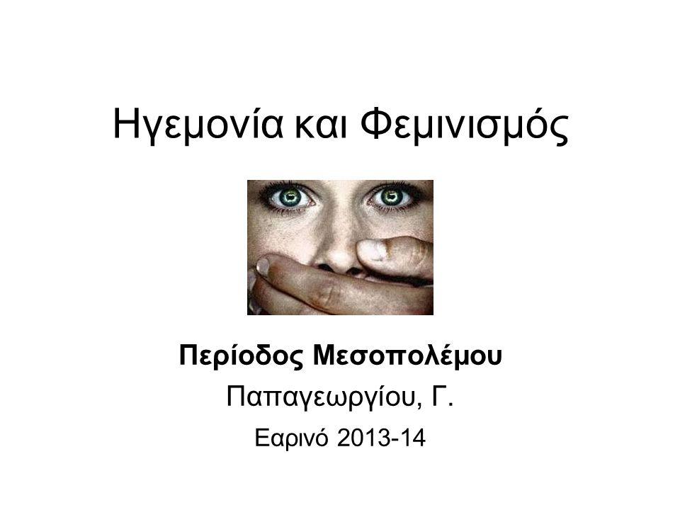 Ηγεμονία και Φεμινισμός Περίοδος Μεσοπολέμου Παπαγεωργίου, Γ. Εαρινό 2013-14