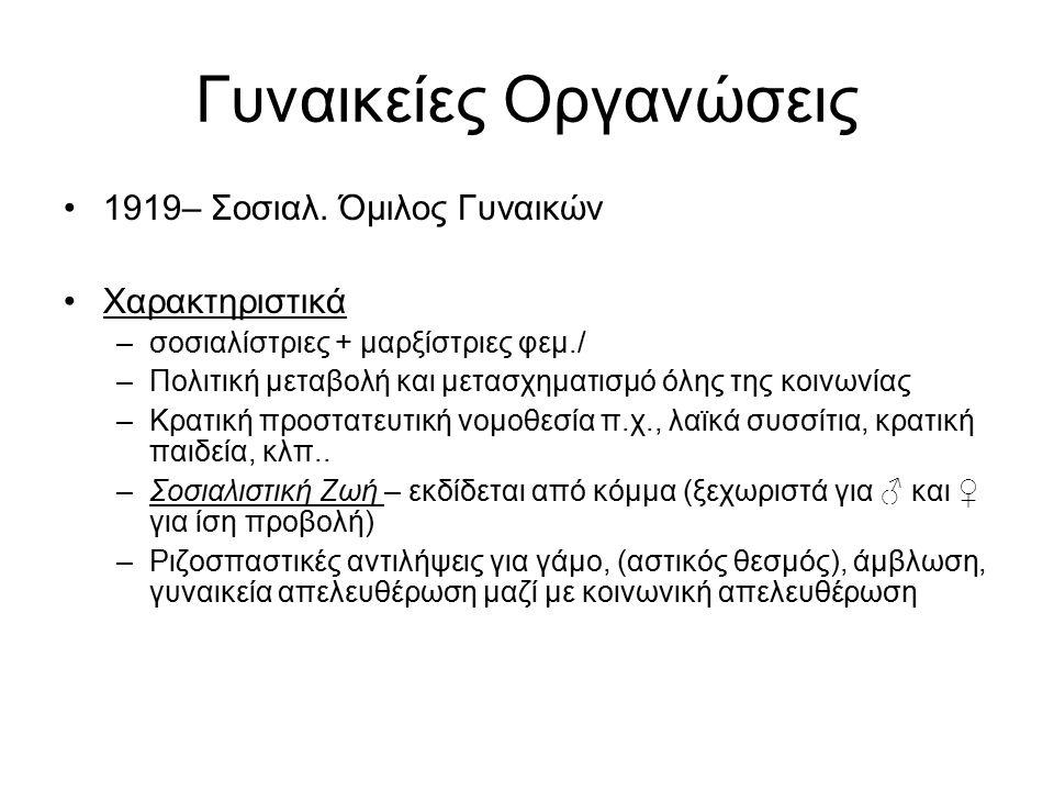 Γυναικείες Οργανώσεις 1919– Σοσιαλ.