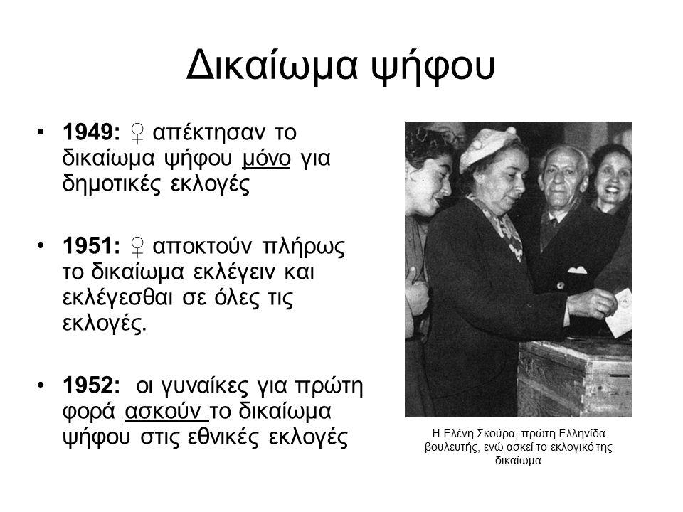 Δικαίωμα ψήφου 1949: ♀ απέκτησαν το δικαίωμα ψήφου μόνο για δημοτικές εκλογές 1951: ♀ αποκτούν πλήρως το δικαίωμα εκλέγειν και εκλέγεσθαι σε όλες τις εκλογές.