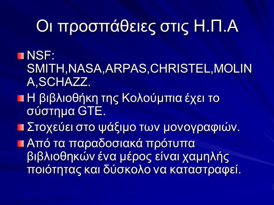 Οι προσπάθειες στις Η.Π.Α NSF: SMITH,NASA,ARPAS,CHRISTEL,MOLIN A,SCHAZZ. Η βιβλιοθήκη της Κολούμπια έχει το σύστημα GTE. Στοχεύει στο ψάξιμο των μονογ