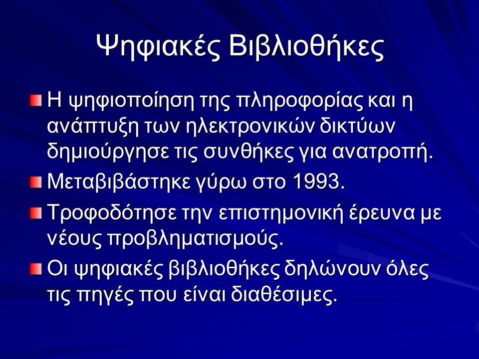 Ψηφιακές Βιβλιοθήκες Η ψηφιοποίηση της πληροφορίας και η ανάπτυξη των ηλεκτρονικών δικτύων δημιούργησε τις συνθήκες για ανατροπή. Μεταβιβάστηκε γύρω σ