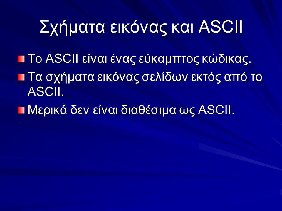 Σχήματα εικόνας και ASCΙΙ Το ASCII είναι ένας εύκαμπτος κώδικας. Τα σχήματα εικόνας σελίδων εκτός από το ASCII. Μερικά δεν είναι διαθέσιμα ως ASCII.