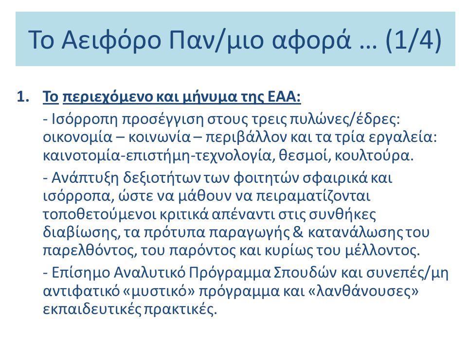 Το Αειφόρο Παν/μιο αφορά … (1/4) 1.Το περιεχόμενο και μήνυμα της ΕΑΑ: - Ισόρροπη προσέγγιση στους τρεις πυλώνες/έδρες: οικονομία – κοινωνία – περιβάλλον και τα τρία εργαλεία: καινοτομία-επιστήμη-τεχνολογία, θεσμοί, κουλτούρα.