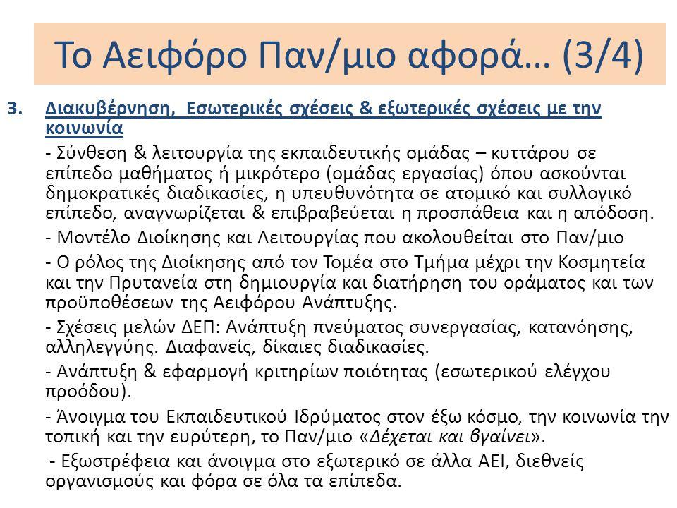 Το Αειφόρο Παν/μιο αφορά… (3/4) 3.Διακυβέρνηση, Εσωτερικές σχέσεις & εξωτερικές σχέσεις με την κοινωνία - Σύνθεση & λειτουργία της εκπαιδευτικής ομάδα