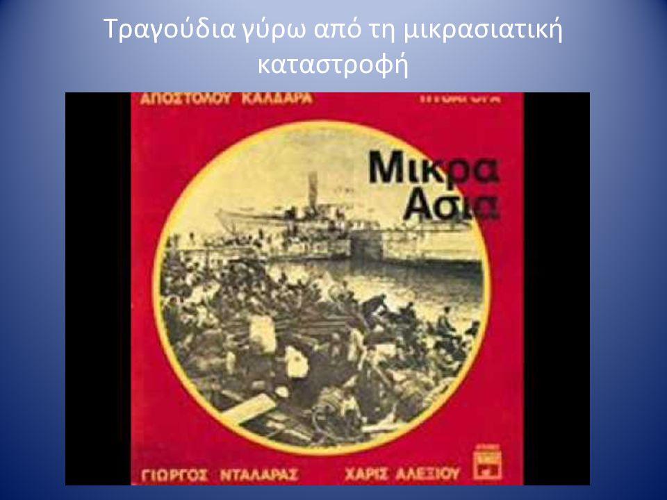 Τραγούδια γύρω από τη μικρασιατική καταστροφή